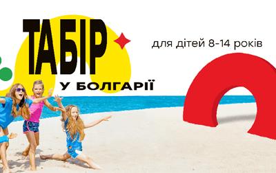 Вже час планувати літні канікули для ваших дітей!