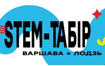 STEM-табір  ВАРШАВА + Лодзь