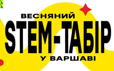 Весняний STEM-табір у Варшаві + ЦЕНТР НАУКИ «КОПЕРНИК»