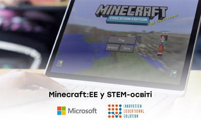 БЕЗКОШТОВНИЙ ВЕБІНАР ДЛЯ ВИКЛАДАЧІВ:  «Можливості використання Minecraft: Education Edition в сучасній STEM освіті»