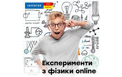 Експерименти з фізики online