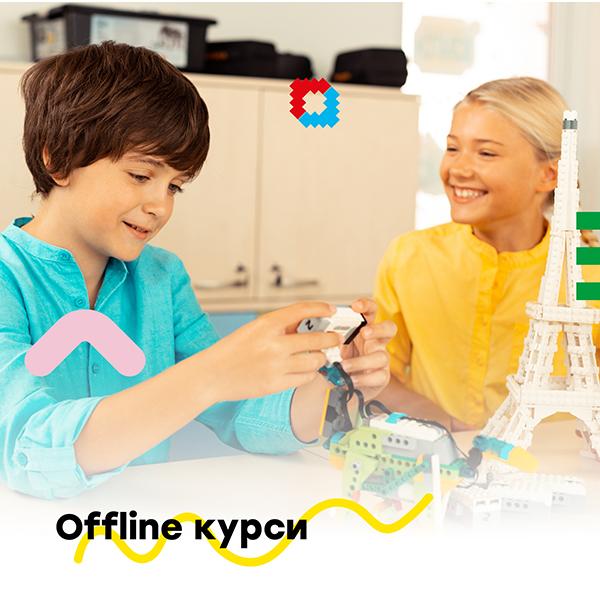 Офлайн