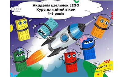 Новий онлайн-курс для дошкільнят – «Академія цеглинок»!