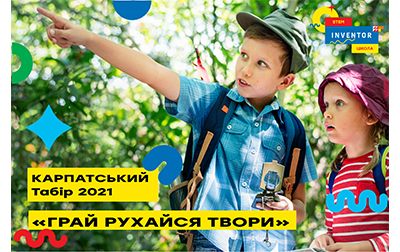 Карпатський табір 2021  «Грай, рухайся, твори»