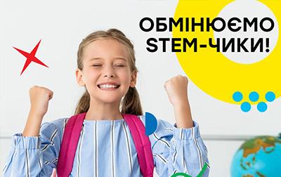 Оголошуємо старт обміну STEM-чиків!