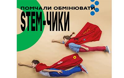 Обмін STEM-чиків триває до 31 серпня