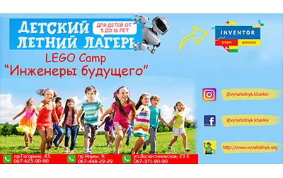 Дитячий літній табір у Харкові