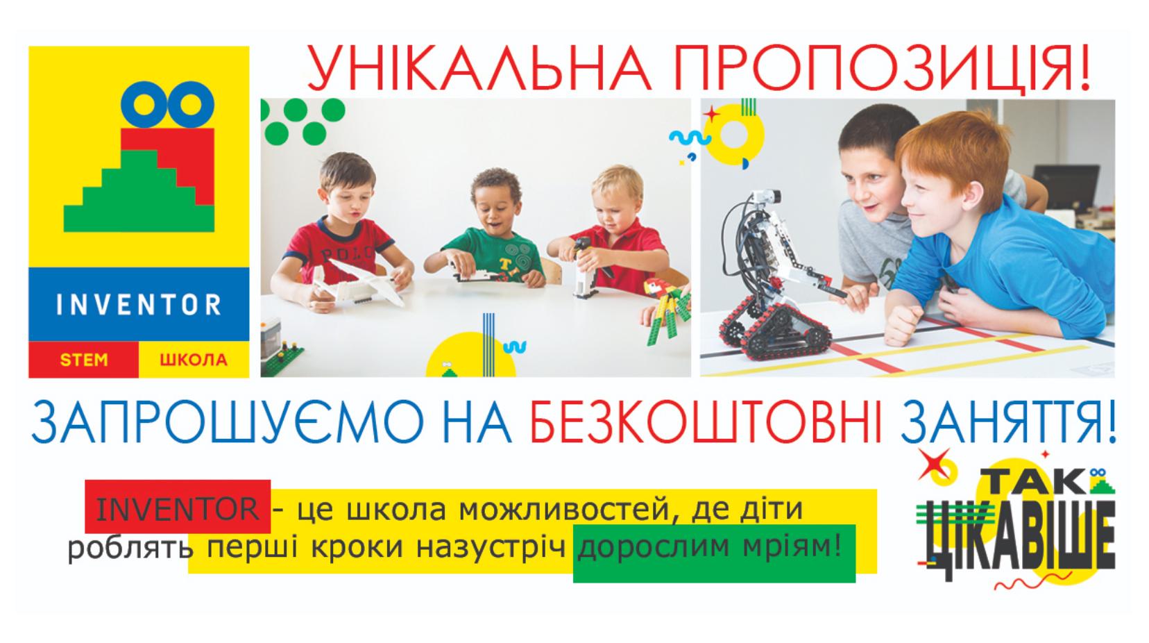 Новина STEM-школа