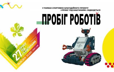 Пробіг роботів