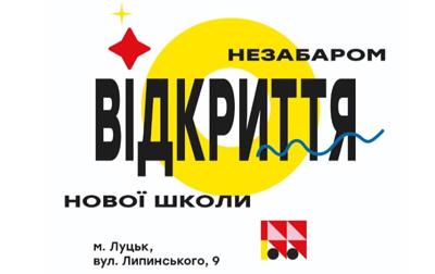 STEM-школа у місті Луцьк