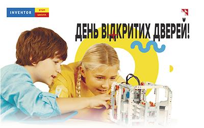 Познайомся з роботом у Львові