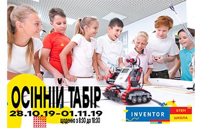 Оголошуємо набір в осінній табір у STEM-школі INVENTOR (Харків)!