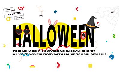Приходь на Хелловін вечірку
