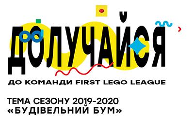 Долучайся до команди FLL у Львові