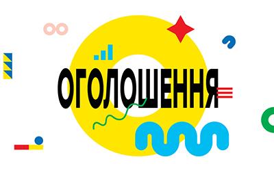Повідомляємо про графік роботи STEM-школи INVENTOR у січні (по Україні)