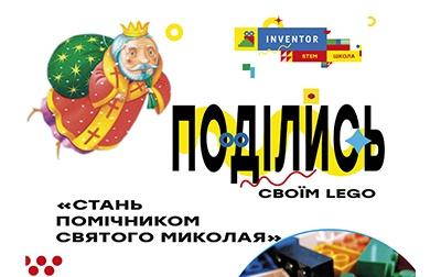 Допоможи Миколаю – поділись своїм Lego!
