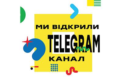 STEM-школа INVENTOR має власний канал у Telegram