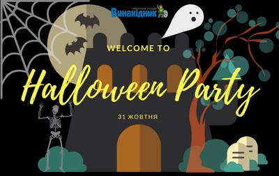 Lego Halloween Party на Лівобережній
