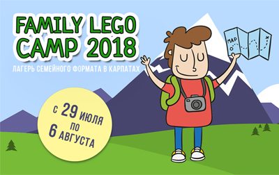 FAMILY LEGO CAMP 2018 - лагерь для всей семьи в Карпатах