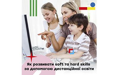 Безкоштовний вебінар - «Як розвивати soft та hard skills за допомогою дистанційної освіти?»