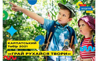 Карпатський табір 2021  «Грай, рухайся, твори» (Львів)