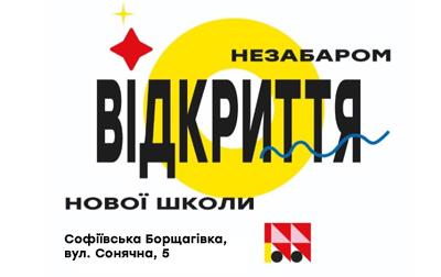 12 вересня в Софіївській Борщагівці відкриваються двері STEM-школи INVENTOR
