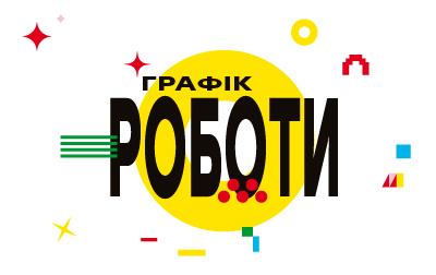Графік роботи STEM-шкіл Києва у літній період!