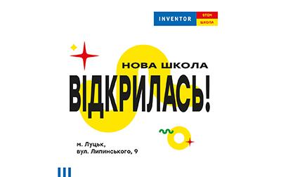 В місті Луцьк почалися перші заняття в STEM-школі Inventor